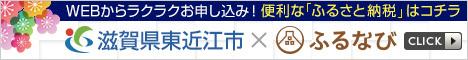 furunabi banner