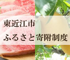 Oldness de Higashi-Omi e sistema de contribuição