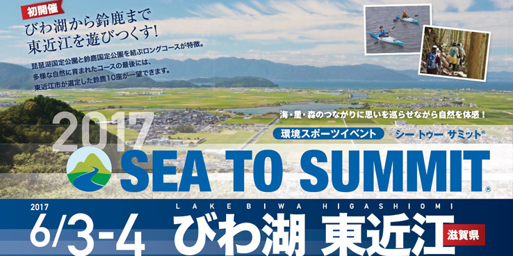 2017 sea toe summit Lake Biwa Higashi-Omi