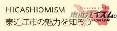 히가시오미 이즘.히가시오미시의 매력을 알자