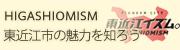 Higashi-Omi ism. Let's know Higashi-Omi-shi