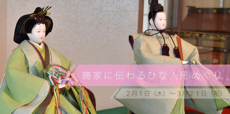 Visiting hina dolls handed down to merchant's family