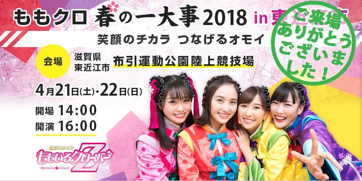 Serious affair 2018in Higashi-Omi-shi of Momoclo spring