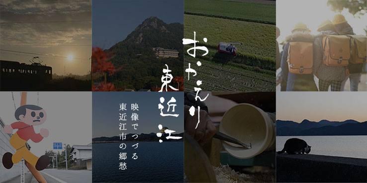 """Higashi-Omi-shi PR """"acolhimento vídeo atrás Higashi-Omi"""""""