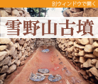 유키노 산 고분 HP