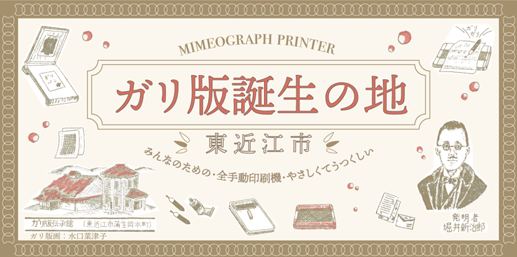 Place of mimeograph machine birth Higashi-Omi-shi