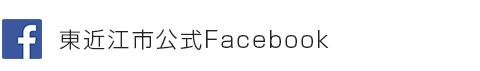 Higashi-Omi-shi formula Facebook