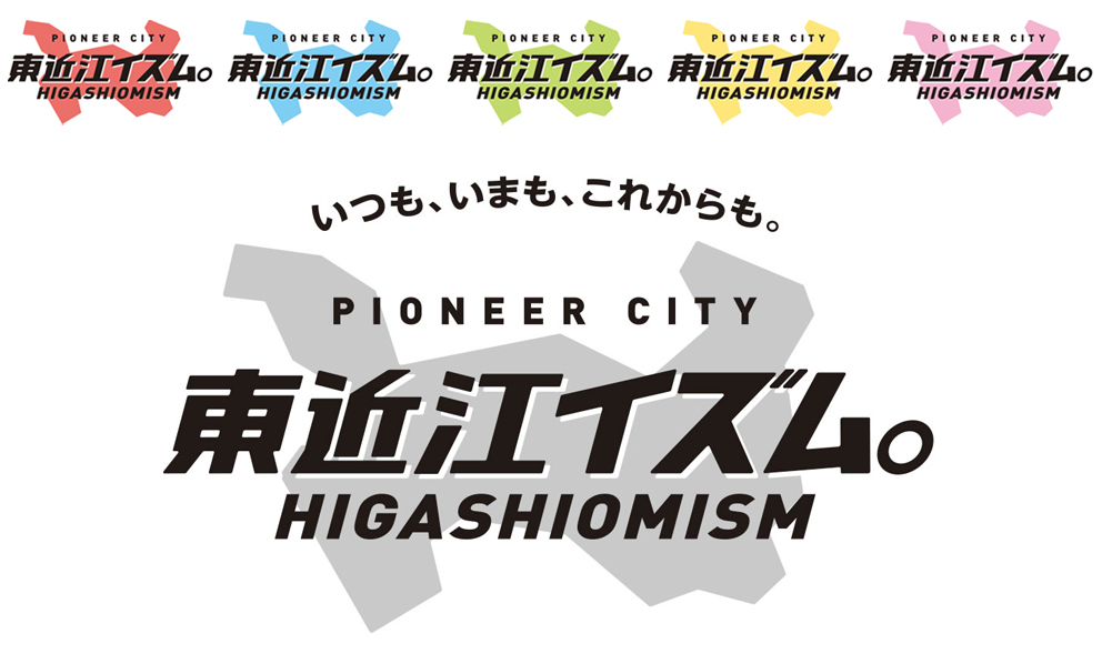 Always still from this. Higashi-Omi ism.